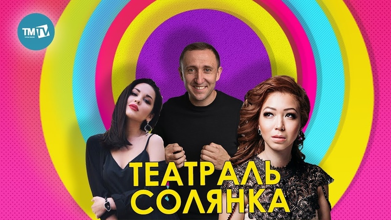 Шоубез 28.10.2018 Театраль солянка