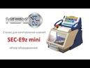 SEC-E9z mini обзор станка с ЧПУ для изготовления ключей