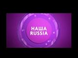 «Наша Russia» на ТНТ4!