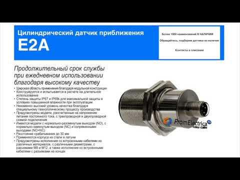 E2A-S30LS15-WP-B1 2M Индуктивный датчик M30, PNP, дистанция 15, корпус сталь, Omron