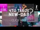 Что такое New-Dab