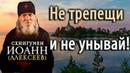 НЕ ТРЕПЕЩИ и не унывай Не верь себе Иоанн Алексеев