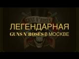 Легендарная группа Guns N' Roses выступает в Москве накануне финальных матчей ЧМ