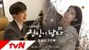 Touch your heart [메이킹]'첫촬영' 이동욱x유인나 완성형 케미 무엇 믿보커플♪ 190101 EP.0