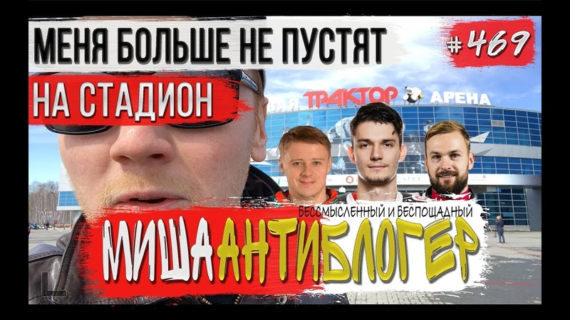 ХК ТРАКТОР 2019 | МишаАнтиБлогер | КХЛ