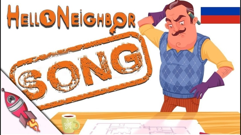 Hello Neighbor Act 1 2 Song Stir The Truth Rockit Gaming RUS SUB