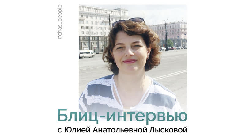 Блиц-интервью о детской стоматологии с Лысковой Юлией Анатольевной