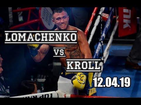 Обзор боя: Ломаченко-Кролла 12.04.19 Lomachenko Kroll