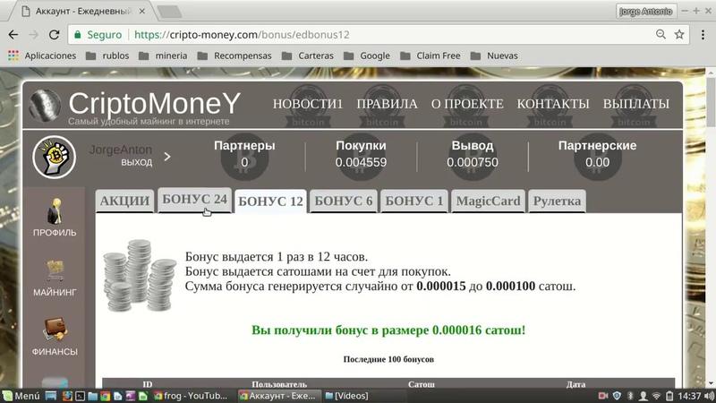 Cripto money Ganar rublos gratis Мой скайп 79225325808 Nina