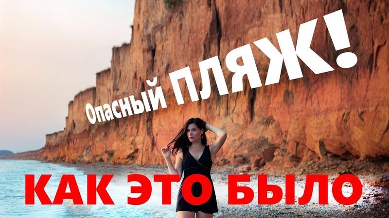 Как это было Самый ОПАСНЫЙ пляж Крыма Дикая Николаевка смотреть онлайн без регистрации