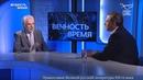 Вечность и время Православие Великой русской литературы XIX го века