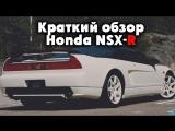 Краткий обзор Honda NSX-R [BMIRussian]