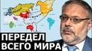 Нас ждёт мир железных занавесов и новых объединений. Михаил Хазин.