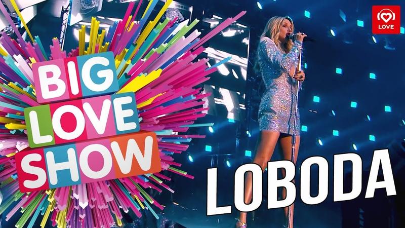 LOBODA Твои глаза Big Love Show 2019