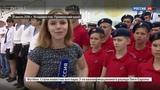 Новости на Россия 24 В честь ребят из