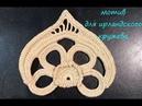Мотив корона для ирландского кружева 3 часть \\вяжем по схемам\\