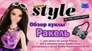 Обзор куклы Ракель из серии Барби Стайл 2014 Barbie Style In The Spotlight Raquelle