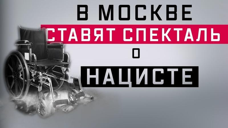 В Москве ставят спектакль про нациста (Руслан Осташко)