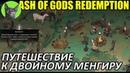Ash of Gods: Redemption 5 - Путешествие к двойному менгиру (прохождение игры)