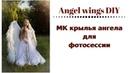 Крылья ангела МК / Крылья для фотосессии /Angel wings DIY