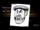 Магия рисунка-Часть 1 (ПЕРЕВЁРТЫШИ -Valentin Dubinin)