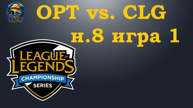 OPT vs. CLG Week 8 LCS 2019 Чемпионат Америки LCS NA Counter Logic Gaming Optic Gaming