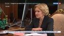 Новости на Россия 24 • Владимир Путин обсудил с Ольгой Голодец меры поддержки семей с приемными детьми