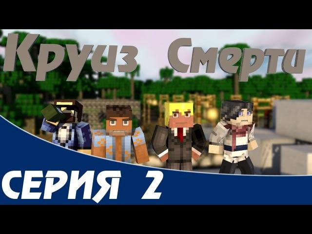 Круиз Смерти Серия 2 Minecraft Machinima Сериал