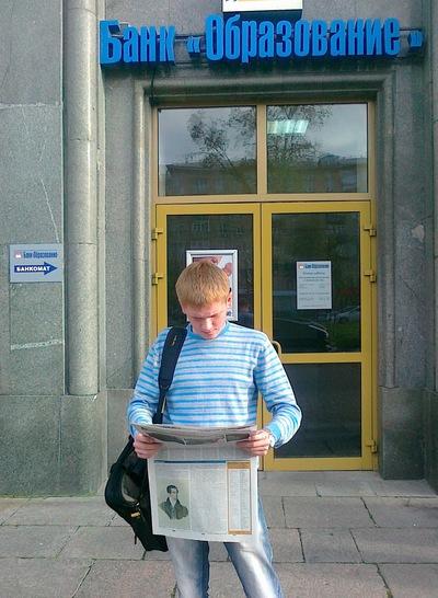 Андрюха Зиновьев, 24 августа 1994, Барнаул, id49588893