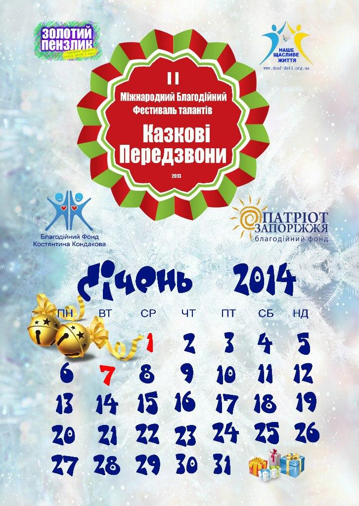 календар січень 2014