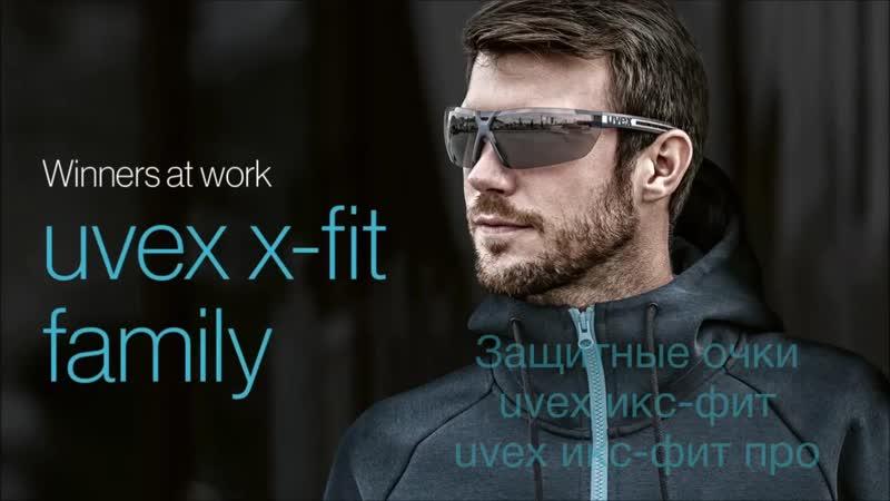 Uvex икс-фит – комфорт ношения можно увидеть