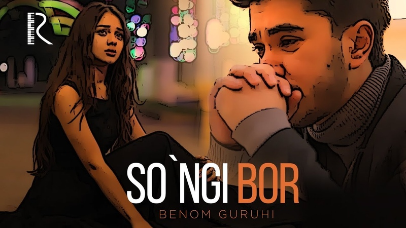 Benom guruhi - So'ngi bor | Беном гурухи - Сунги бор (Chunki bu biz 3-QISM)