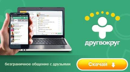 Скачать приложение друг вокруг на андроид бесплатно новая версия