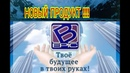 Урааа Новый продукт в Bepic Супер новости Казань 11 12 181