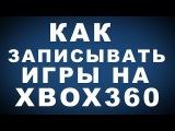 Как записывать игры на флешку для xbox 360