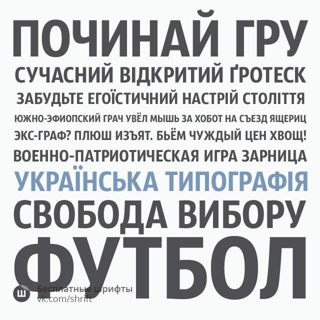 шрифт Sansus-Webissimo