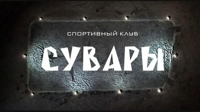 СУВАРЫ г.Чебоксары,каток на Кукшумской улице