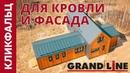 Кликфальц Grand Line - вид кровли сверху Аэросъемка Монтаж кликфальца с переходом на стену