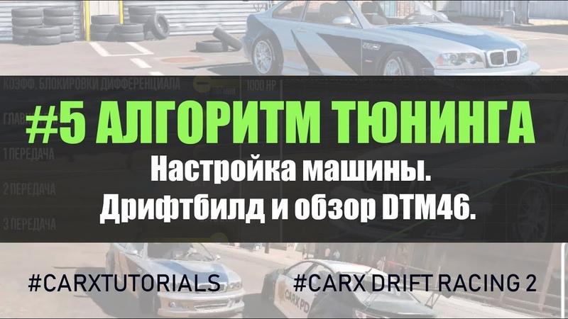 Алгоритм тюнинга. Настройка машины в CARX DRIFT RACING 2