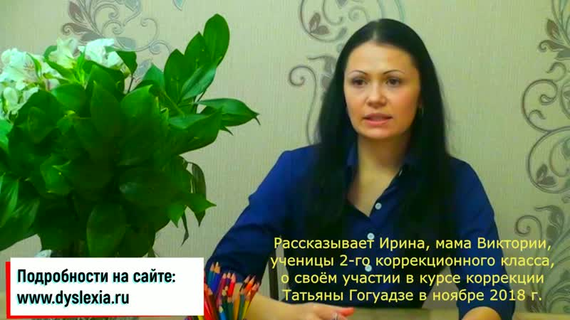 Видеоотзыв Ирины Богомоловой, мамы ученицы 2 коррекционного класса, о своём участии в курсе коррекции Татьяны Гогуадзе в ноябре