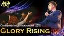 GLORY RISING POWERFUL PRAYER WORSHIP Восходящая Слава Молитва и поклонение