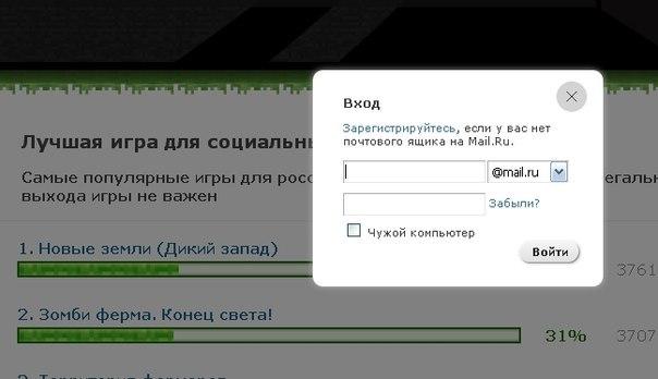 mail ru games