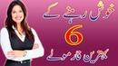Happy Life 6 Secrets Khush Rahne Ke Liay 6 Tarikay istories