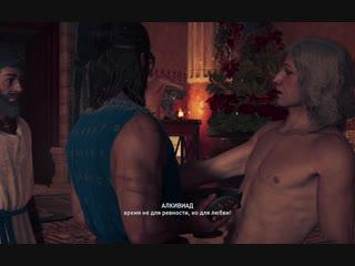 Assassin's Creed Odyssey - древнегреческая толерантность