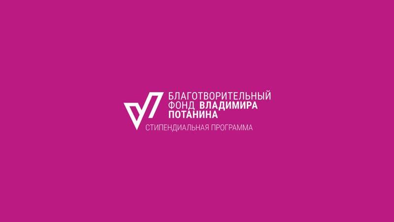 Стипендиальные программы Фонда В Потанина