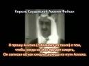 Сильное обращение Фейсала короля Саудии