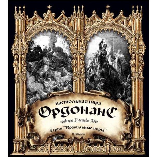 Ордонанс II издание с дополнением Королевство Крестоносцев The Kingdoms of Crusaders