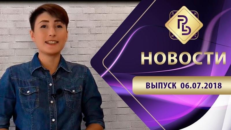 Шикарная женщина. Нетворкинг. PRObiznesTV новости 06.07.18г.
