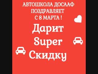 Автошкола ДОСААФ поздравляет и дарит Супер скидку!
