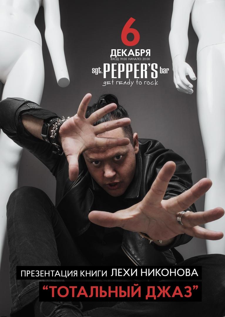 Афиша Краснодар ЛЁХА НИКОНОВ Sgt.Pepper's Bar 6.12